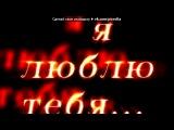 «Прятки слов» под музыку моей любимой девушке. Марине Ж. я тебя люблю! - Анжелика Юрьевна, я тебя обожаю!!! Ты мое сокровище, мо